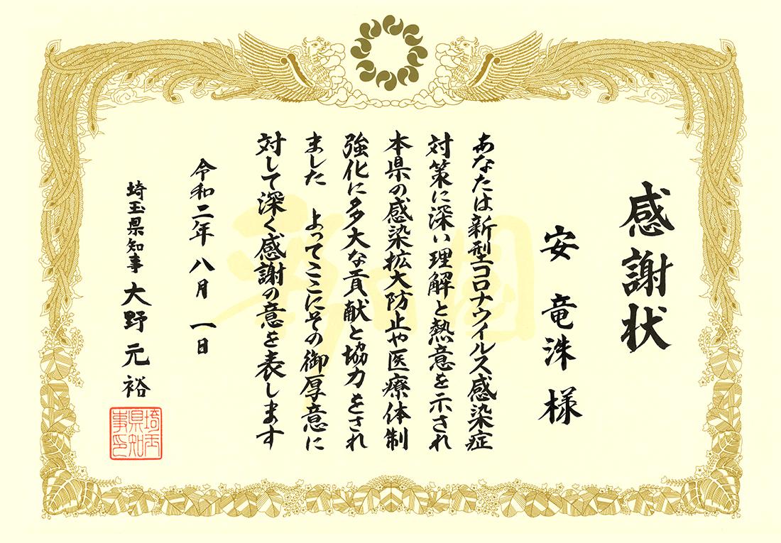 埼玉県 感謝状