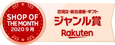 楽天 市場 Rakuten 百貨店 総合通販 ギフト ジャンル賞